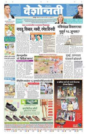 12th Jun Nagpur - Read on ipad, iphone, smart phone and tablets.