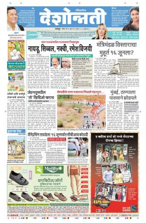 12th Jun Chandrapur - Read on ipad, iphone, smart phone and tablets.