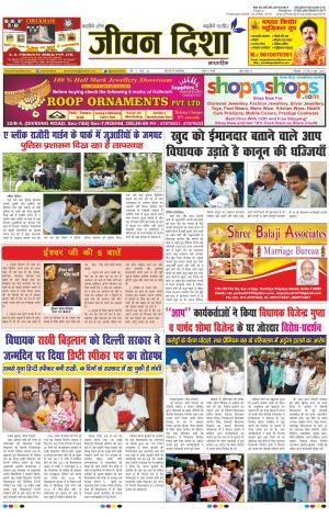 Jeevan Disha Weekly Hindi News Paper - Read on ipad, iphone, smart phone and tablets.