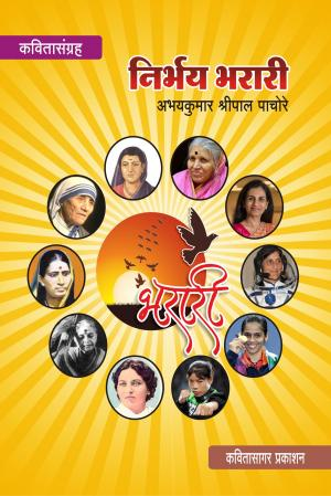Nirbhay Bharari (निर्भय भरारी) - Abhaykumar Shripal Pachore  (अभयकुमार श्रीपाल पाचोरे)