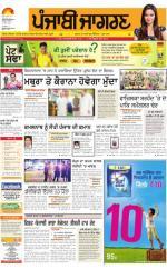 Moga/Faridkot/Muktsar  : Punjabi jagran News : 13th June 2016 - Read on ipad, iphone, smart phone and tablets.