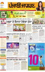 Amritsar  : Punjabi jagran News : 13th June 2016 - Read on ipad, iphone, smart phone and tablets.