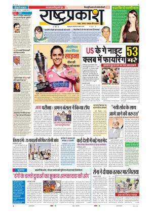 13th Jun Rashtraprakash - Read on ipad, iphone, smart phone and tablets.