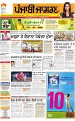 Ludhiana :   : Punjabi jagran News : 13th June 2016 - Read on ipad, iphone, smart phone and tablets.