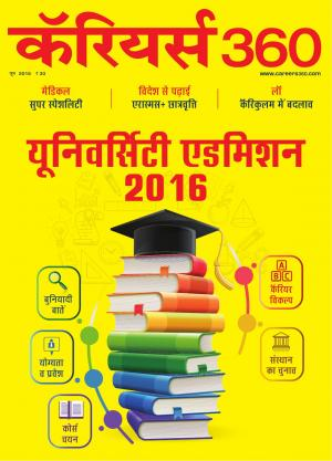 Careers360 June 2016 Hindi - Read on ipad, iphone, smart phone and tablets.