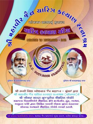 Charitra Kalyan Sandesh - Read on ipad, iphone, smart phone and tablets.
