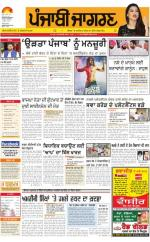 Amritsar  : Punjabi jagran News : 14th June 2016 - Read on ipad, iphone, smart phone and tablets.