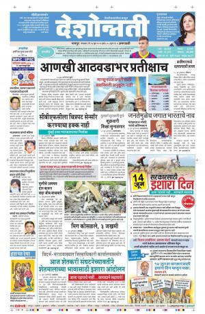 14th Jun Amravati - Read on ipad, iphone, smart phone and tablets.