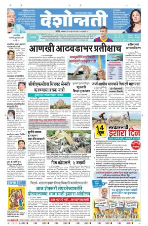14th Jun Nanded - Read on ipad, iphone, smart phone and tablets.
