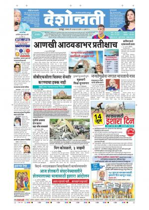 14th Jun Nagpur - Read on ipad, iphone, smart phone and tablets.