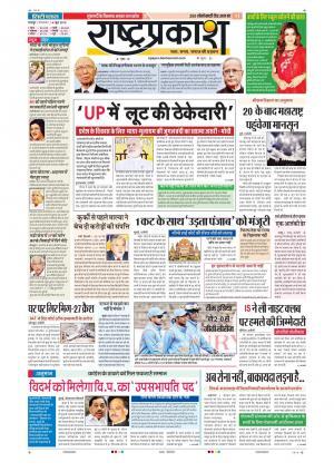 14th Jun Rashtraprakash - Read on ipad, iphone, smart phone and tablets.