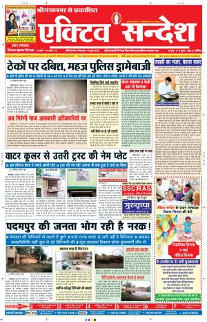 active sandesh - Read on ipad, iphone, smart phone and tablets.