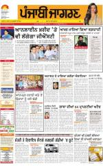 Amritsar : Punjabi jagran News : 15th June 2016 - Read on ipad, iphone, smart phone and tablets.