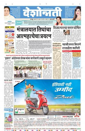 15th Jun Amravati - Read on ipad, iphone, smart phone and tablets.