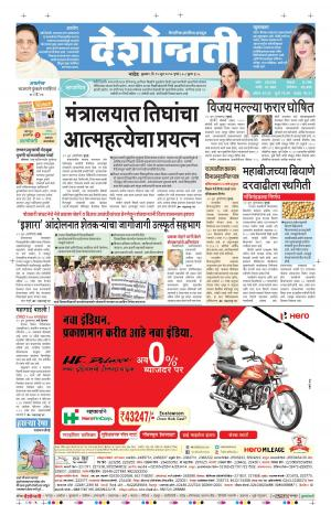 15th Jun Nanded - Read on ipad, iphone, smart phone and tablets.