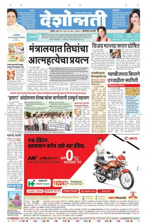 15th Jun Hingoli Parbhani - Read on ipad, iphone, smart phone and tablets.