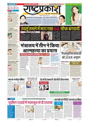 15th Jun Rashtraprakash - Read on ipad, iphone, smart phone and tablets.