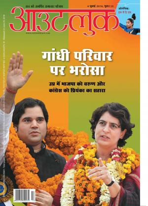 Outlook Hindi, 04 July 2016