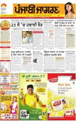 Sangrur\Barnala  : Punjabi jagran News : 16th June 2016 - Read on ipad, iphone, smart phone and tablets.