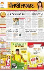 Moga/Faridkot/Muktsar  : Punjabi jagran News : 16th June 2016 - Read on ipad, iphone, smart phone and tablets.