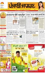 Amritsar  : Punjabi jagran News : 16th June 2016 - Read on ipad, iphone, smart phone and tablets.