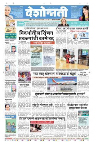 16th Jun Hingoli Parbhani - Read on ipad, iphone, smart phone and tablets.