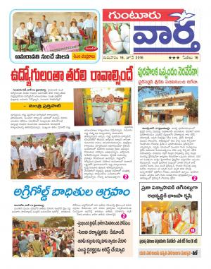 16-06-2016 - Read on ipad, iphone, smart phone and tablets.