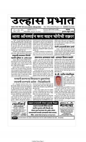 Ulhas Prabhat (साप्ताहिक उल्हास प्रभात) - संपादक: गुरुनाथ बनोटे (ठाणे) - June 02, 2016