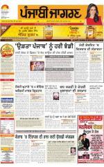 Moga/Faridkot/Muktsar  : Punjabi jagran News : 17th June 2016 - Read on ipad, iphone, smart phone and tablets.