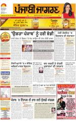Amritsar  : Punjabi jagran News : 17th June 2016 - Read on ipad, iphone, smart phone and tablets.