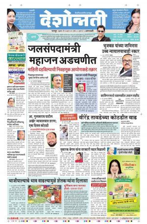 17th Jun Amravati - Read on ipad, iphone, smart phone and tablets.
