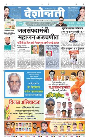 17th Jun Nanded - Read on ipad, iphone, smart phone and tablets.