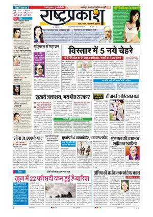 17th Jun Rashtraprakash - Read on ipad, iphone, smart phone and tablets.