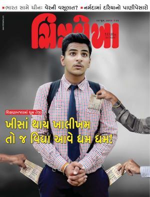 Chitralekha Gujarati - June 27, 2016 - Read on ipad, iphone, smart phone and tablets.