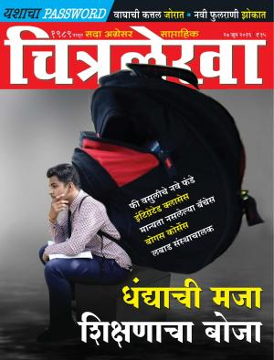 Chitralekha Marathi - June 27, 2016 - Read on ipad, iphone, smart phone and tablets.