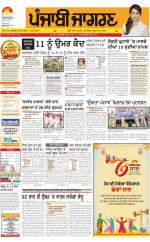 Amritsar  : Punjabi jagran News : 18th June 2016 - Read on ipad, iphone, smart phone and tablets.