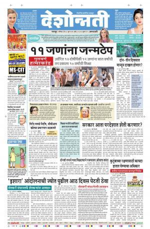 18th Jun Amravati - Read on ipad, iphone, smart phone and tablets.