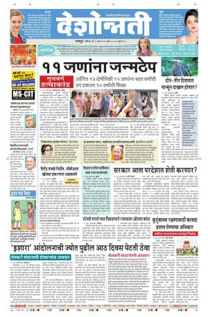 18th Jun Nagpur - Read on ipad, iphone, smart phone and tablets.