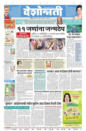18th Jun Nanded - Read on ipad, iphone, smart phone and tablets.