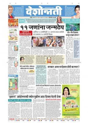 18th Jun Hingoli Parbhani - Read on ipad, iphone, smart phone and tablets.