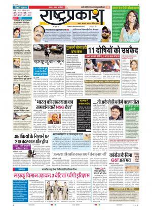 18th Jun Rashtraprakash - Read on ipad, iphone, smart phone and tablets.