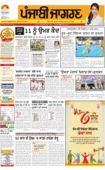 Ludhiana  : Punjabi jagran News : 18th June 2016 - Read on ipad, iphone, smart phone and tablets.
