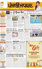 Jalandhar Dehat  : Punjabi jagran News : 18th June 2016 - Read on ipad, iphone, smart phone and tablets.