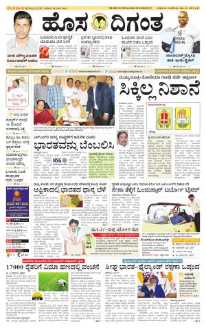 Bangalore -Hosadigantha - Read on ipad, iphone, smart phone and tablets.