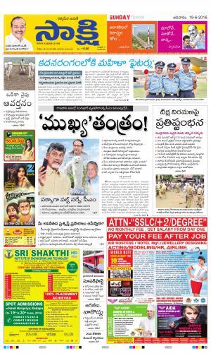 Sakshi Telugu Daily Andhra Pradesh, Sun, 19 Jun 16