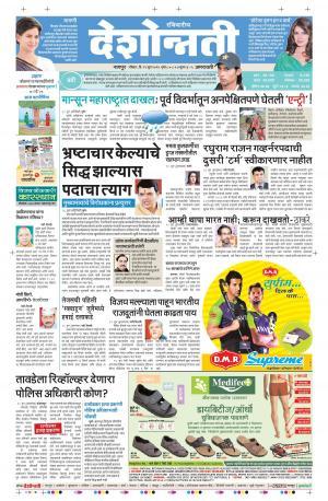 19th Jun Amravati  - Read on ipad, iphone, smart phone and tablets.