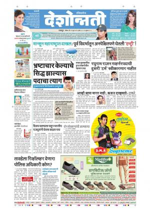 19th Jun Chandrapur - Read on ipad, iphone, smart phone and tablets.