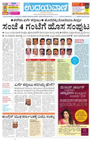 udayavani kannada news paper