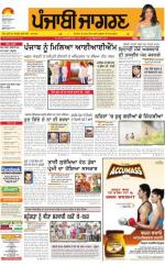 Amritsar  : Punjabi jagran News : 20th June 2016 - Read on ipad, iphone, smart phone and tablets.