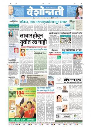 20th Jun Hingoli Parbhani - Read on ipad, iphone, smart phone and tablets.